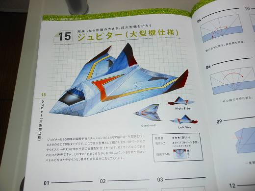 すべての折り紙 ギネス 紙飛行機の折り方 : ... した。 - おびひろ紙飛行機日記