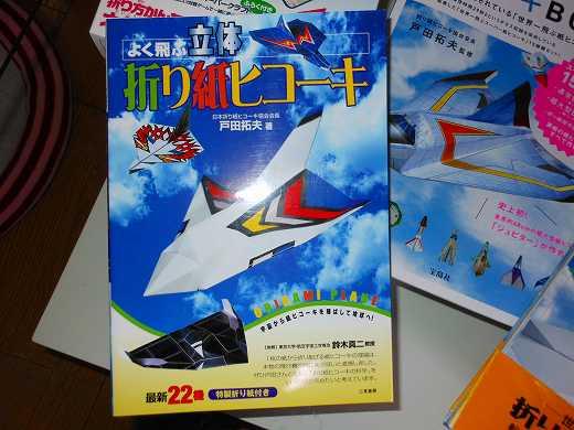 ハート 折り紙:立体紙飛行機折り方-obihiropac.blog.fc2.com