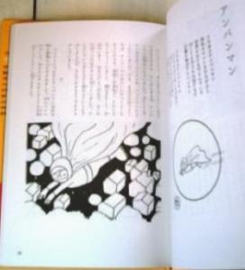 第10回連載「アンパンマン」(10月号掲載)