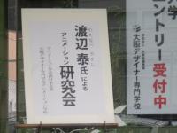 アニメ学会