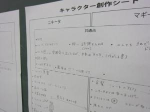 キャラクター創作シート2