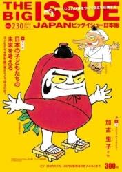 ビッグイシュー日本版230号表紙