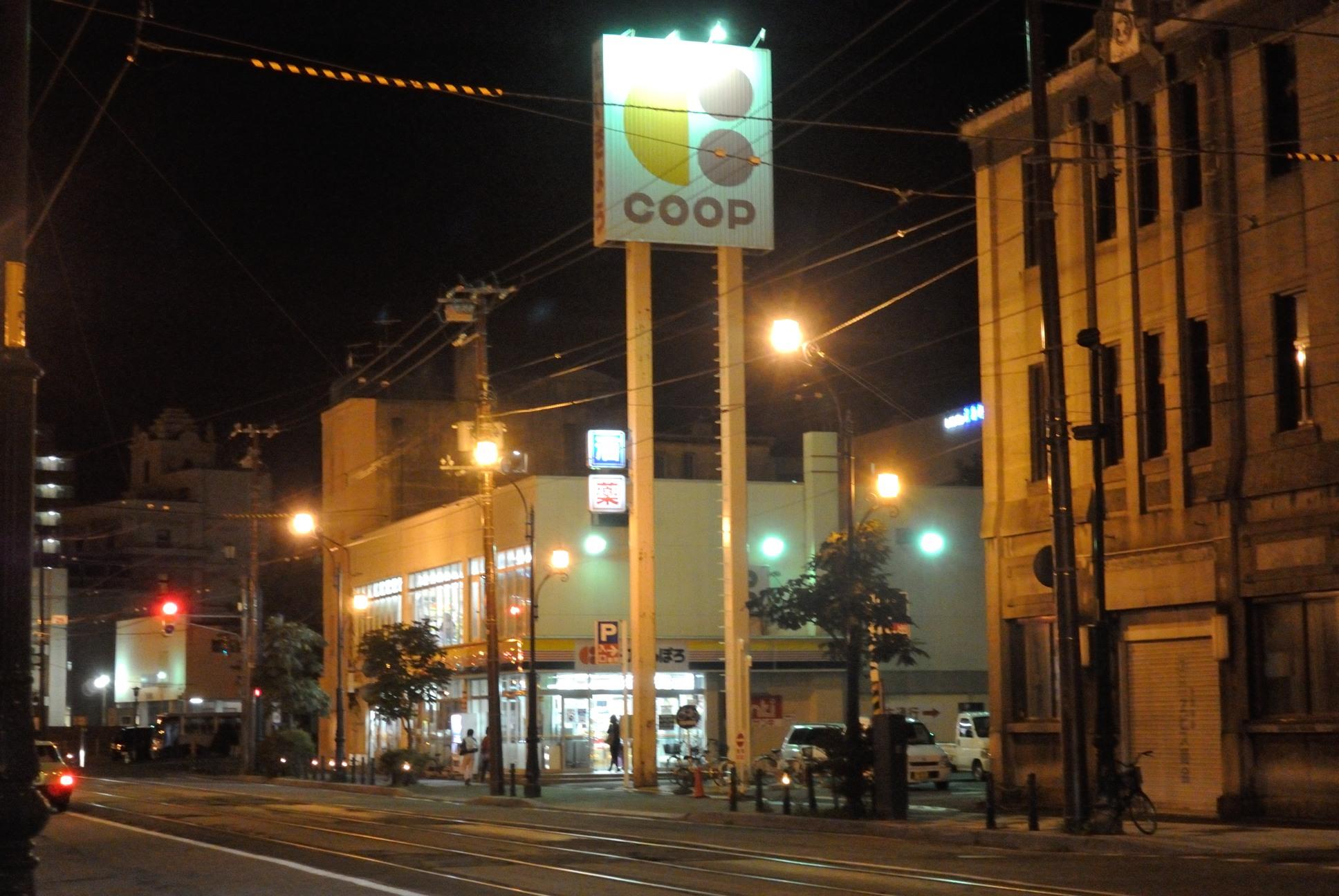 函館のCOOP