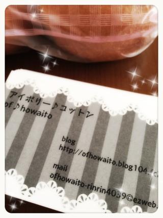 2013.6.4りりぃさん名刺①