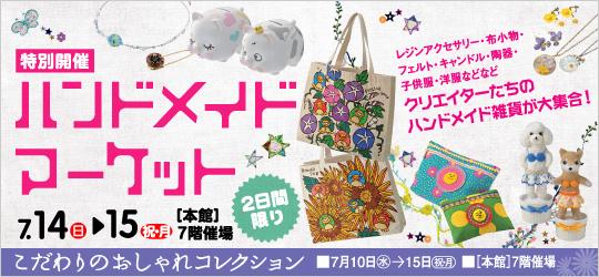 2013.7.8名鉄広告②