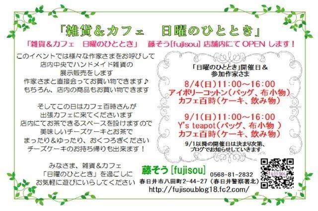 2013.7.26藤そうイベントフライヤー③