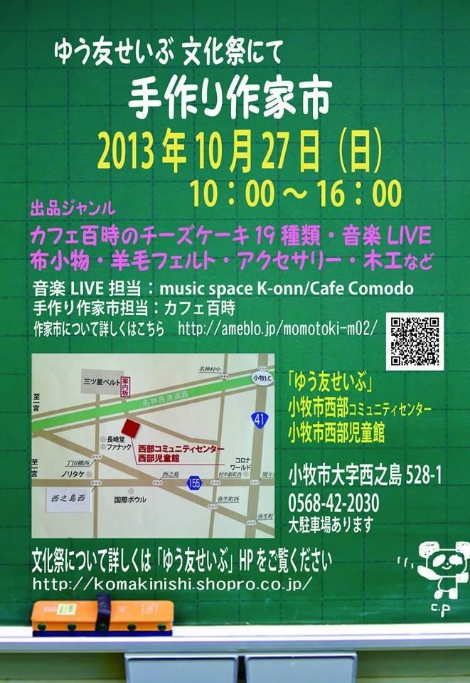 2013.8.12小牧イベントフライヤー