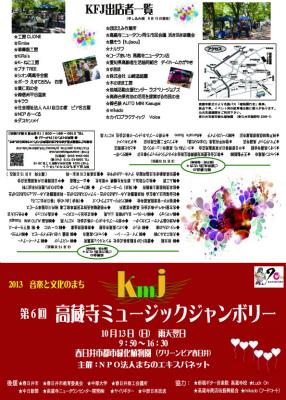2013.10.12高蔵寺ジャンボリー