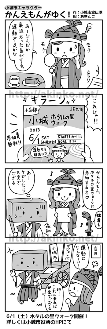 130508_manga_hotaru
