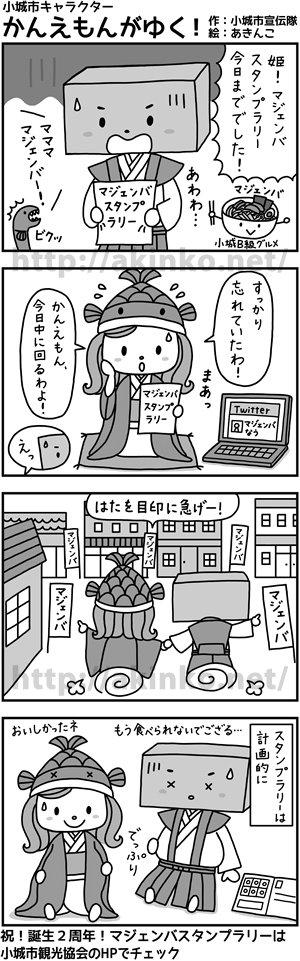 130719_ogi_manga.jpg