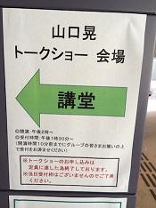 山口晃トークショー