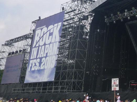 夏フェスロックインジャパン2013ひたち海浜公園023