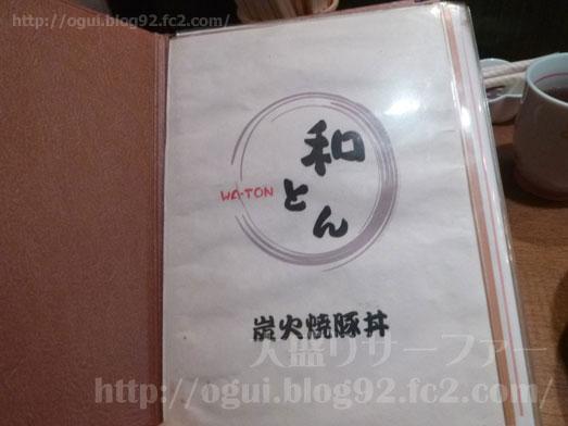 赤羽でランチ炭焼き豚丼和とんのメニュー013