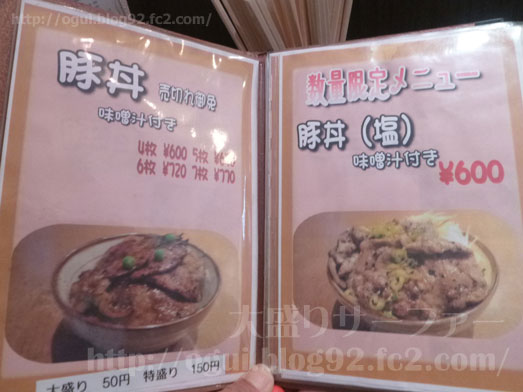 赤羽でランチ炭焼き豚丼和とんのメニュー014