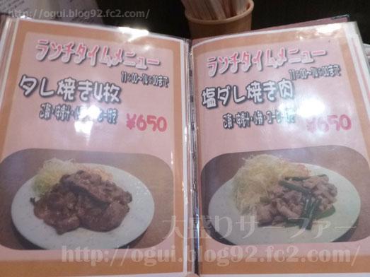 赤羽でランチ炭焼き豚丼和とんのメニュー016