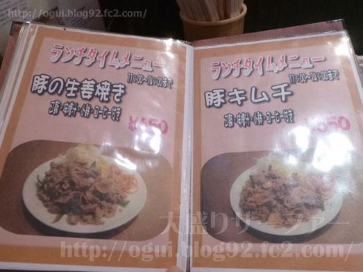 赤羽でランチ炭焼き豚丼和とんのメニュー017