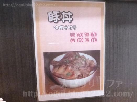 赤羽でランチ炭焼き豚丼和とんのメニュー018