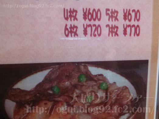赤羽でランチ炭焼き豚丼和とんのメニュー019