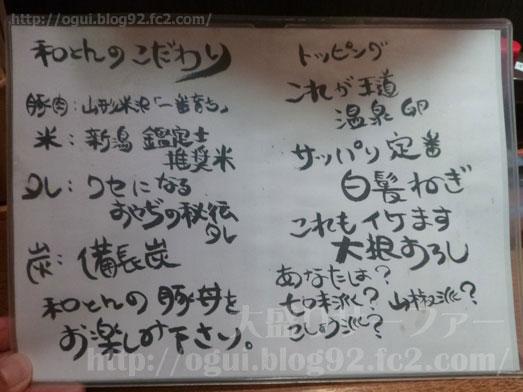赤羽でランチ炭焼き豚丼和とんのメニュー020