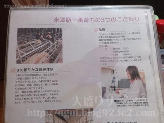 赤羽でランチ炭焼き豚丼和とんのメニュー021