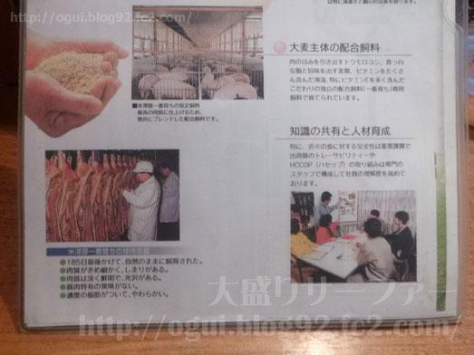 赤羽でランチ炭焼き豚丼和とんのメニュー022