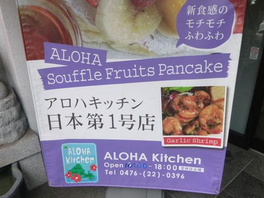 アロハキッチン成田でハワイ発スフレパンケーキ005