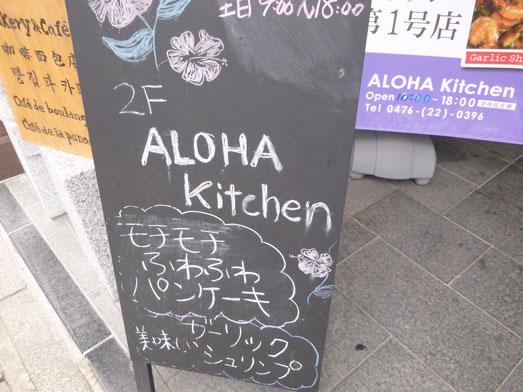 アロハキッチン成田でハワイ発スフレパンケーキ006