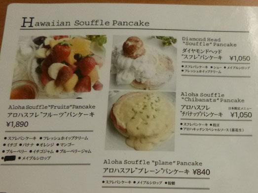 アロハキッチン成田でハワイ発スフレパンケーキ013