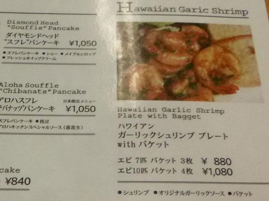 アロハキッチン成田でハワイ発スフレパンケーキ014