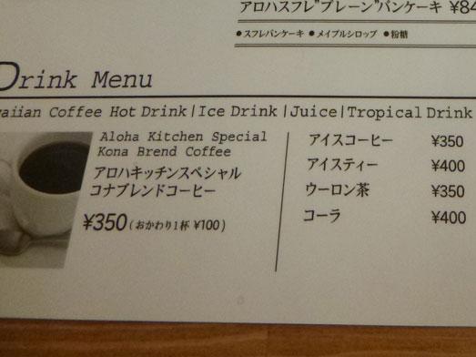 アロハキッチン成田でハワイ発スフレパンケーキ015