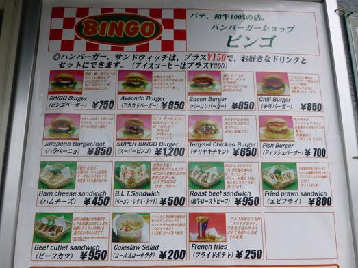 超デカいハンバーガーのスーパービンゴ029