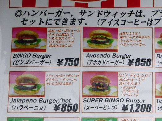 超デカいハンバーガーのスーパービンゴ030