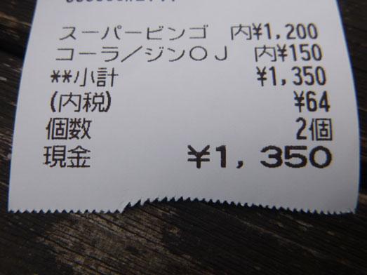 超デカいハンバーガーのスーパービンゴ035