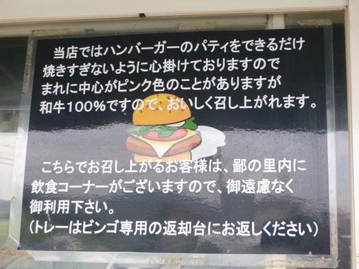超デカいハンバーガーのスーパービンゴ036