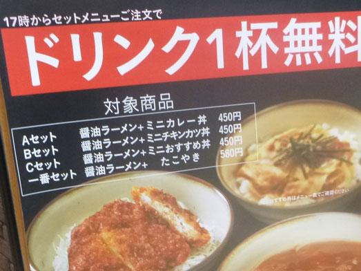カインズキッチンのBセットメニュー015
