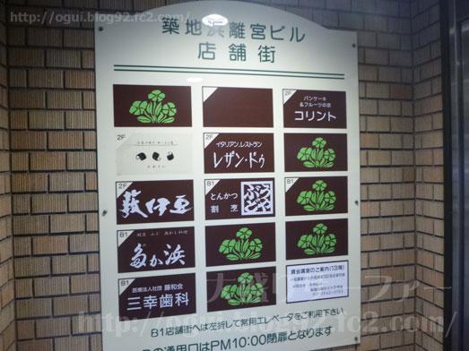 築地浜離宮ビル喫茶店コリント朝日店のパンケーキ004