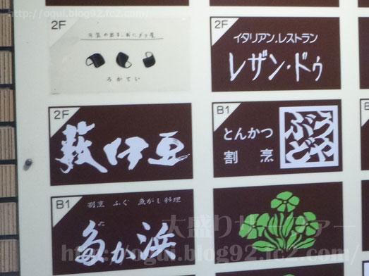 築地浜離宮ビル喫茶店コリント朝日店のパンケーキ006