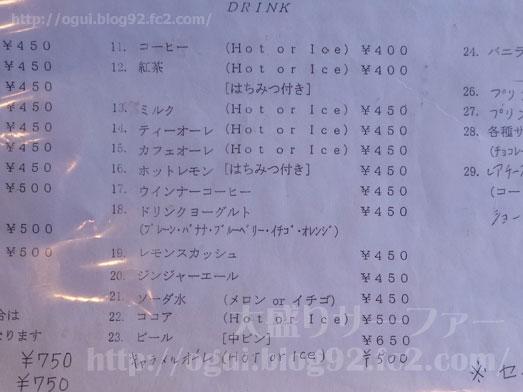 築地浜離宮ビル喫茶店コリント朝日店のパンケーキ015