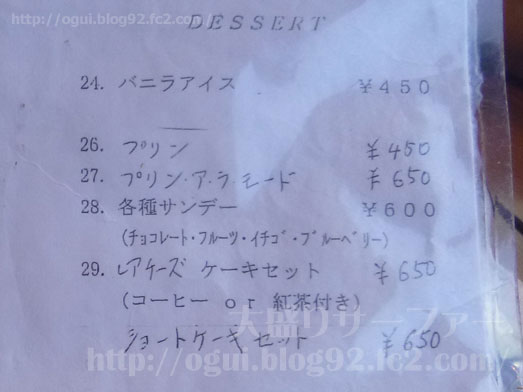 築地浜離宮ビル喫茶店コリント朝日店のパンケーキ016