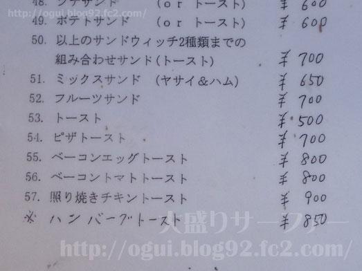 築地浜離宮ビル喫茶店コリント朝日店のパンケーキ020