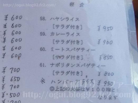 築地浜離宮ビル喫茶店コリント朝日店のパンケーキ021