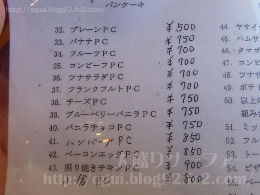 築地浜離宮ビル喫茶店コリント朝日店のパンケーキ022