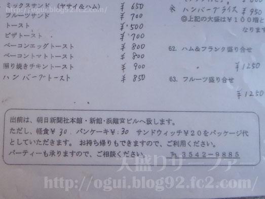 築地浜離宮ビル喫茶店コリント朝日店のパンケーキ024