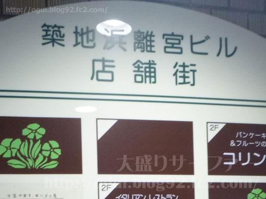 築地市場コリント朝日店のフルーツパンケーキ027