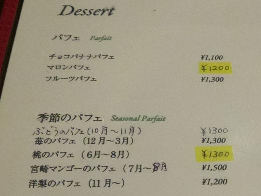 フルーフ・デゥ・セゾンメニュー宮崎マンゴーパフェ007