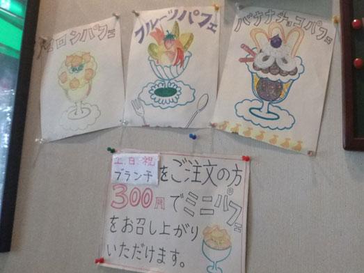 フルーフ・デゥ・セゾンメニュー宮崎マンゴーパフェ014