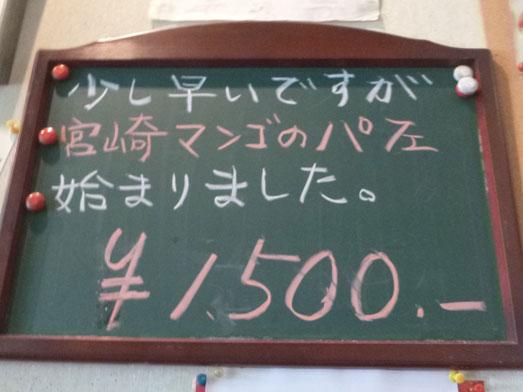 フルーフ・デゥ・セゾンメニュー宮崎マンゴーパフェ016