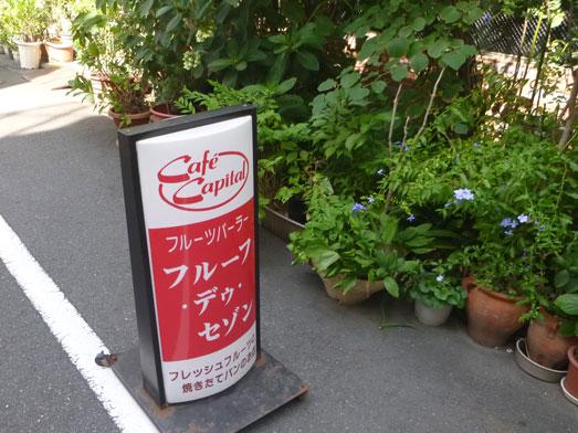フルーフ・デゥ・セゾン季節のパフェの桃パフェ049