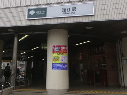 日高屋メニューのランチでダブルW餃子定食002
