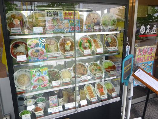 日高屋メニューのランチでダブルW餃子定食006